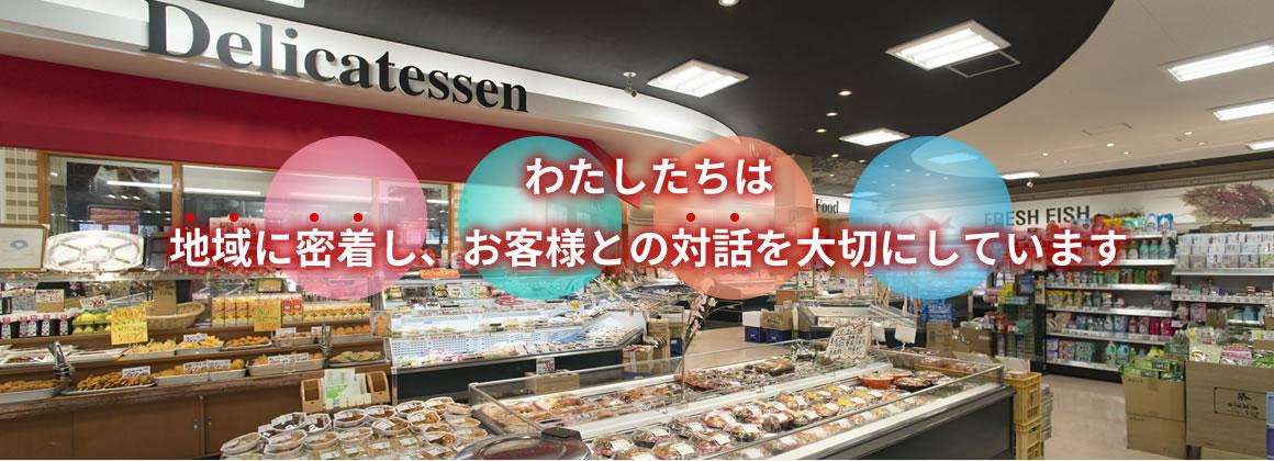 スーパーネゴロ 店舗写真1