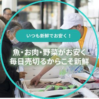 いつも新鮮でお安く!魚・お肉・野菜がお安く。毎日売切るからこそ新鮮